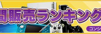 Ventes Japon du 20/10/14 au 26/10/14 - 3DS et Monster Hunter en tête