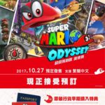 A Hong-Kong, Nintendo offre un protège passeport avec Super Mario Odyssey